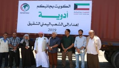 اليمن تتسلم 155 طنا من الأدوية مقدمة من دولة الكويت