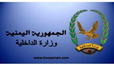 الداخلية تعلن بدء صرف رواتب منتسبيها لشهر مايو في المحافظات المحررة