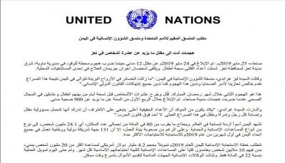 الأمم المتحدة: مقتل 900 مدني في اليمن بقصف الحوثيين والتحالف منذ مطلع 2019
