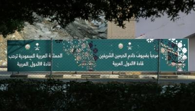 """عربية وإسلامية وخليجية.. ثلاث قمم طارئة في """"مكة"""" يهيمن عليها التوتر مع إيران"""