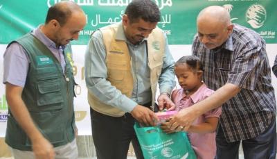 عدن: مركز سلمان يدشن مشروع كسوة وهدايا العيد في أربع محافظات