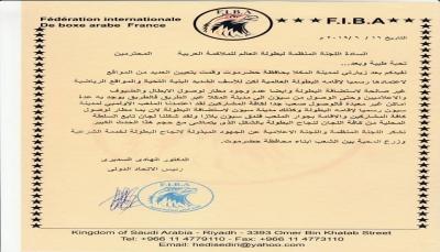 """إغلاق مطار الريان يحرم """"المكلا"""" من استضافة البطولة العربية للملاكمة"""