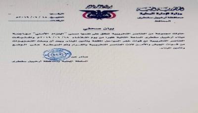"""محافظ سقطرى يؤكد سيطرة الأجهزة الأمنية على ميناء """"حولاف"""" بالمحافظة"""
