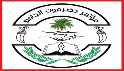 مؤتمر حضرموت الجامع: أي ترتيبات تخص قضايا الجنوب ولا نشارك فيها لا تمثلنا