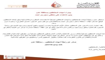 """قوات موالية للإمارات تعتدي على المعتقلين في سجن بئر أحمد بـ""""عدن"""" (بيان)"""