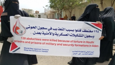 رابطة حقوقية: وفاة 128 مختطفا جراء التعذيب بسجون الحوثيين والحزام الأمني بعدن