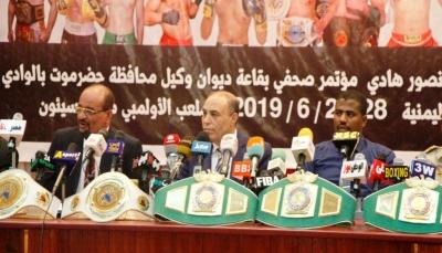 سيئون: لجنة تنظيم بطولة الملاكمة تعد برنامج متكامل لإبراز الموروث والعادات الحضرمية