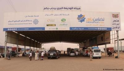 لاستقبال الحجاج اليمنيين.. السعودية ترفع الطاقة التشغيلية لمنفذ الوديعة