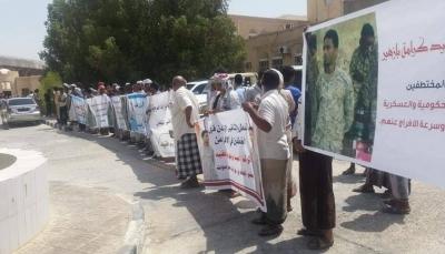 حضرموت: وقفة احتجاجية تندد باختطاف الرائد بازهير والمرافقين له في مأرب