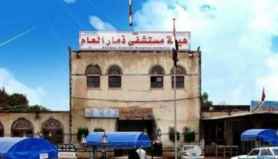 ذمار: مليشيات الحوثي تفتتح سجناً سرياً في مستشفى عام