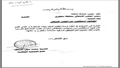 """استقالة قيادي بارز في المجلس الانتقالي بـ""""سقطرى"""" .. (وثيقة)"""