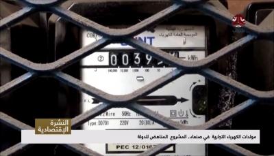 صنعاء: شركات توليد الكهرباء التجارية ترفع تعرفة بيع الطاقة