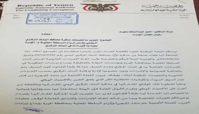 مكافحة الفساد تدعو الحكومة لإلزام سلطات المهرة بإيداع الإيرادات في البنك المركزي