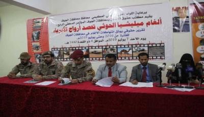 الجوف: أكثر من 14 ألف انتهاك بحق المدنيين بألغام ميليشيا الحوثي