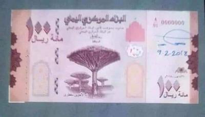 بعد أشهر من وصولها عدن.. البنك المركزي يقر تداول فئة 100 ريال المطبوعة مؤخراً