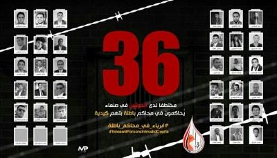 ناشطون يطلقون حملة للتضامن مع الناشطين الذين حكمت عليهم ميليشيا الحوثي بالإعدام