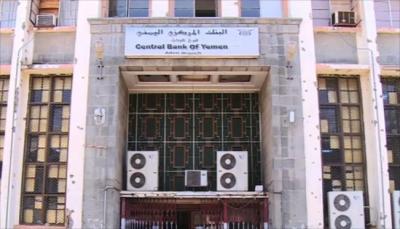 عدن.. اندلاع اشتباكات بين مسلحي الانتقالي وحراسة البنك المركزي