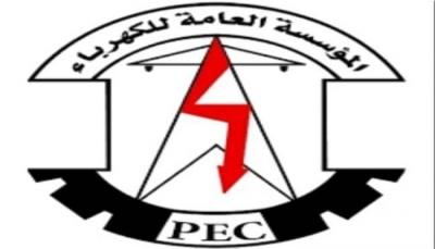 مؤسسة كهرباء وادي حضرموت تحذر من انهيار المنظومة كلياً