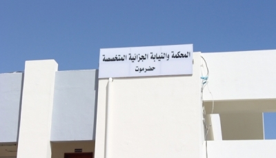 حضرموت: المحكمة الجزائية بالمكلا تقضي ببراءة 18 معتقلاً