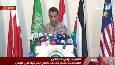 المالكي: التحالف مستمر في تحييد القدرات النوعية للحوثيين