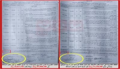 """تحقيق لـ""""يمن شباب نت"""" يكشف عن ملفات فساد وصفقات مشبوهة بتعز في عهد """"أمين محمود"""""""