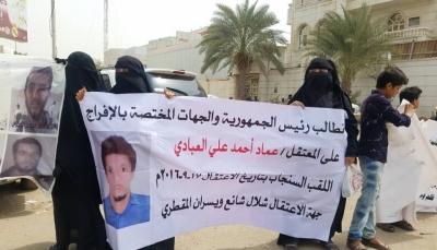 عدن: وقفة احتجاجية لأمهات المختطفين للمطالبة بالإفراج عن أبنائهن