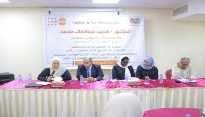 عدن: ورشة عمل لمناقشة دليل اجراءات الشراكة بين المنظمات لحماية النساء