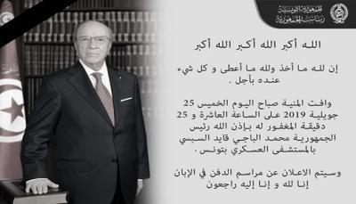 """بتكليف رئاسي.. السفير """"باحبيب"""" يقدم واجب العزاء بوفاة الرئيس التونسي"""