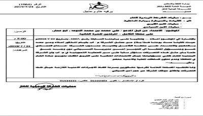 إب: شركة الغاز توقف علملها إحتجاجاً على اعتداء قيادات حوثية على موظفيها (وثيقة)