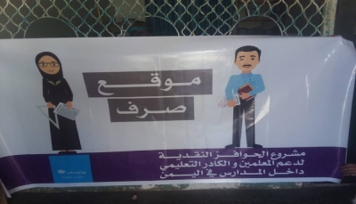 اليونيسف بالتعاون مع الحوثيين تحرم 15 ألف معلم في إب من الحافز النقدي