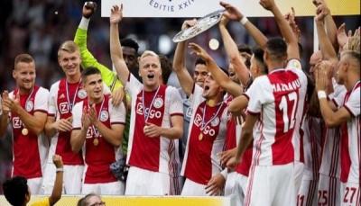 أياكس أمستردام يتوج بكأس السوبر الهولندي للمرة التاسعة