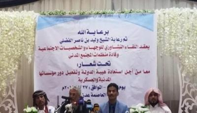 عدن: لقاء تشاوري يطالب بعودة الحكومة وتوحيد التشكيلات العسكرية