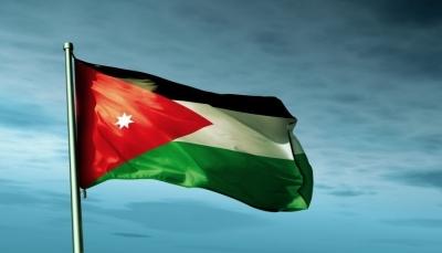 الأردن يدعو لإنهاء الأزمة اليمنية وفق المرجعيات الثلاث