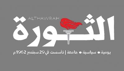 الحوثيون يحاكمون صحفيين وموظفين في مؤسسة الثورة