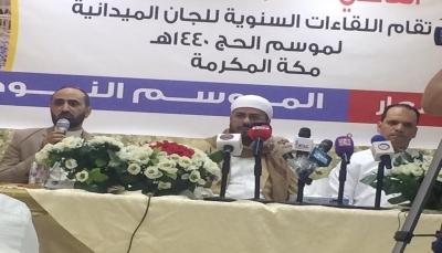 وزارة الأوقاف: تفويج الحجاج اليمنيين سينتهي اليوم الخميس