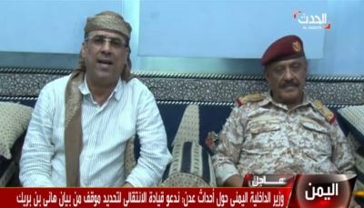 """وزير الداخلية: """"بن بريك"""" يعلن الحرب ضد الحكومة وسنقوم بواجبنا لحماية المؤسسات"""