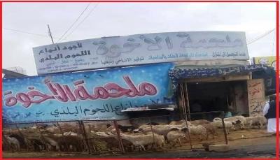 صنعاء: ارتفاع أسعار الأضاحي وعزوف غالبية المواطنين عن الشراء