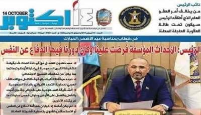 توجيه حكومي للمؤسسات الإعلامية الرسمية في عدن بعدم التعامل مع الانتقالي الإماراتي
