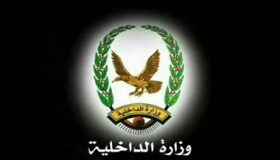 الداخلية تعلن تعليق العمل في ديوان الوزارة ومصلحتي الهجرة والأحوال المدنية في عدن