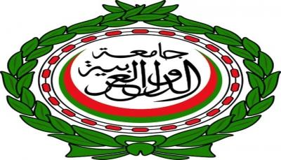 الجامعة العربية: اتفاق الرياض خطوة مهمة للحفاظ على الوحدة وتقادي الانقسام