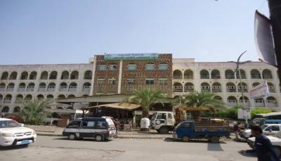 بعد إغلاقه من الحوثيين.. مطالبات بإعادة فتح مستشفى العلفي في الحديدة