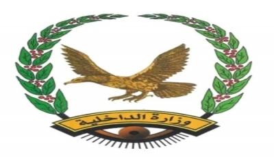 الداخلية تدعو للحفاظ على الممتلكات في عدن وتحذر من أي ممارسات انتقامية