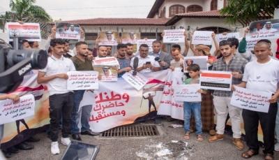 وقفة احتجاجية في ماليزيا رفضاً لانتهاكات الإمارات وارهابها في اليمن