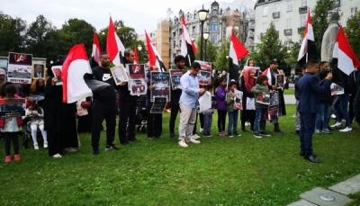 """الجالية اليمنية في """"التشيك"""" تنظم تظاهرة منددة بجرائم الإمارات وإيران في اليمن"""