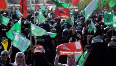 الحوثيون يجبرون الأهالي على المشاركة في الفعاليات الطائفية والحكومة تحذر من خطرها