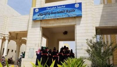 اتفاق بين رئاسة جامعة حضرموت واتحاد الطلاب بخفض رسوم الخدمات بنسبة 50%