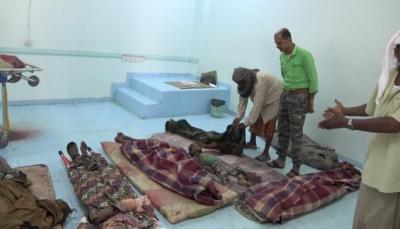 الحديدة: مقتل 11 مدنياً وإصابة آخرين بينهم نساء وأطفال في قصف للحوثيين