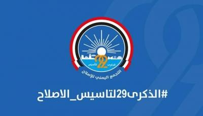 """الإصلاح يدعو لتشكيل حكومة مصغّرة ويعتبر ماحدث بعدن تكرارا لسيناريو """"انقلاب الحوثيين"""""""