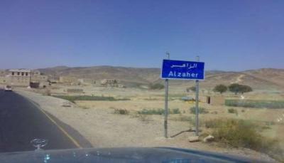 """البيضاء: إصابة مواطن وتضرر عدد من المنازل في قصف للحوثيين بـ""""الزاهر"""""""