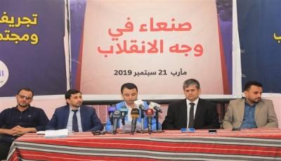 مأرب: ندوة حقوقية تستعرض حصاد خمس سنوات من الانقلاب الحوثي